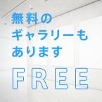 最初は「無料」のギャラリーで始めてみませんか