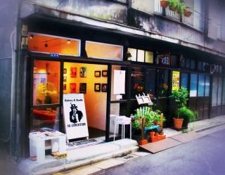 Gallery & Studio HI-CONDITION